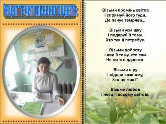 /Files/images/uglyay_n__/portfolo/Слайд10.JPG